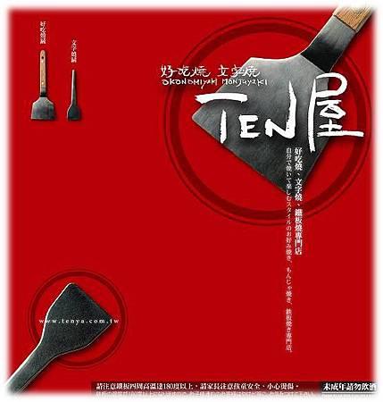 TEN屋-01.jpg