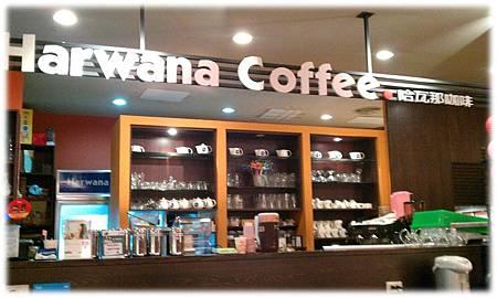 哈瓦那咖啡-02.jpg