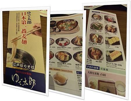 ゆで太郎蕎麥麵-21.jpg