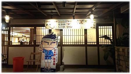 ゆで太郎蕎麥麵-02.jpg