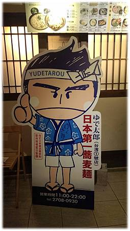ゆで太郎蕎麥麵-07.jpg