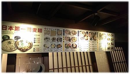 ゆで太郎蕎麥麵-08.jpg
