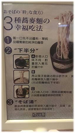 ゆで太郎蕎麥麵-13.jpg