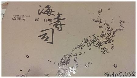 海壽司-02-04.jpg
