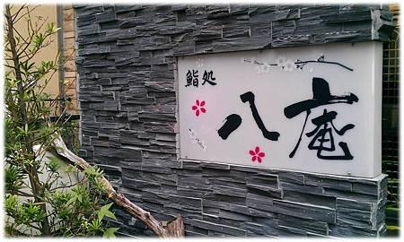 八庵-02-01.jpg