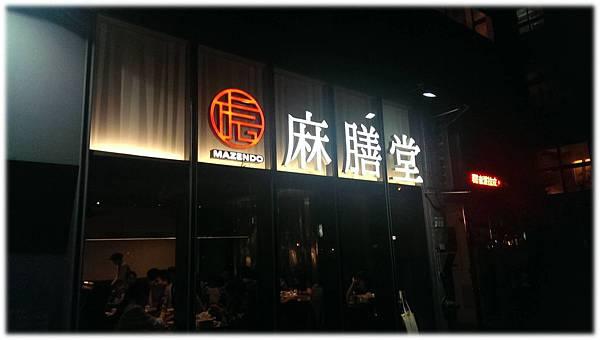 麻膳堂-01.jpg