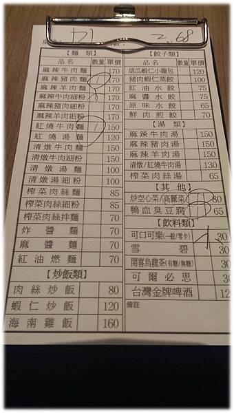 麻膳堂-03.jpg