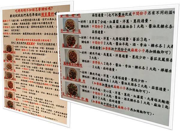 美琪蒙古烤肉-13.jpg