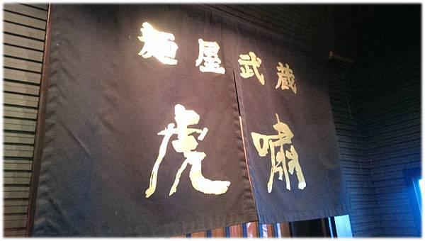 麵屋武藏-04.jpg