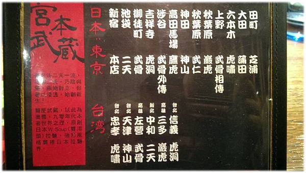麵屋武藏-07.jpg