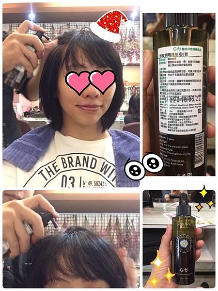 頭髮_181224_0003.jpg