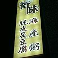 IMAG5290_meitu_2