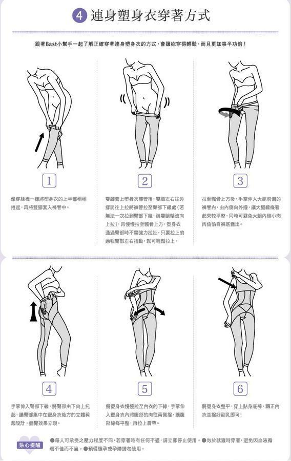 how to wear.JPG