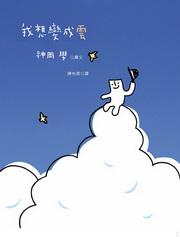 我想變成雲.jpg