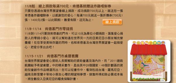 KFC-EDM_02.jpg