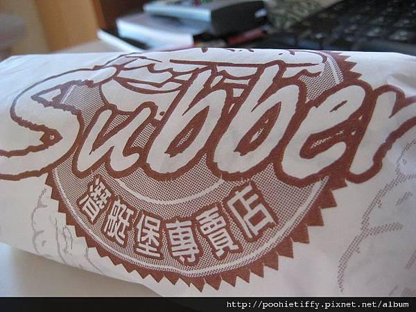 低脂火腿堡 by Subber