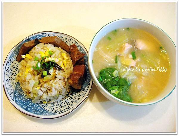 味噌鮭魚蔬菜湯+洋蔥蛋炒飯+辣滷豆乾肉塊