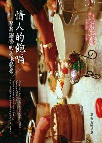 情人的飽嗝:草莓圖騰的美味餐桌