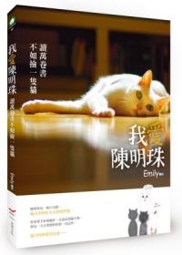 我愛陳明珠:讀萬卷書不如撿一隻貓