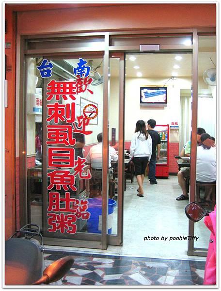 大廟旁魯肉飯 20120716