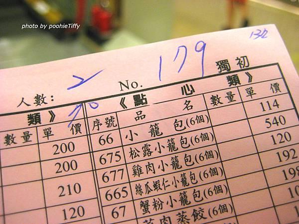 鼎泰豐 20120713