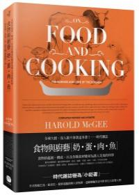 食物與廚藝:奶、蛋、肉、魚