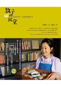敦子的食堂:從東京到台北,被食物包圍的生活