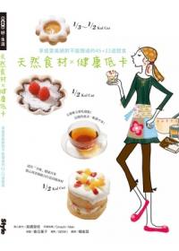 天然食材X健康低卡:享瘦愛美絕對不能錯過的45+22道甜食