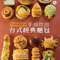 手感烘焙台式經典麵包