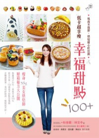 低卡超享瘦幸福甜點100+:甩肉不復胖.烘焙甜心杜佳穎