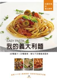 我的義大利麵 EASY PASTA:60種醬汁 X 30種麵條,變化千百種餐桌風味
