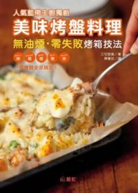 人氣藍帶主廚獨創美味烤盤料理