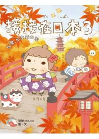 接接在日本3:台灣、日本我的家