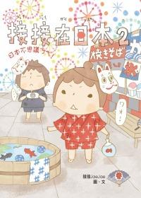 接接在日本2:日本不思議ㄋㄟ!