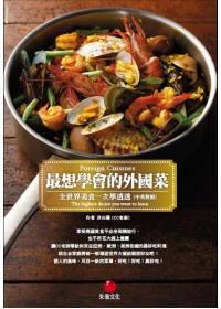 最想學會的外國菜:全世界美食一次學透透