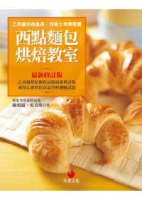 西點麵包烘焙教室:乙丙級烘焙食品技術士考照專書(九版)