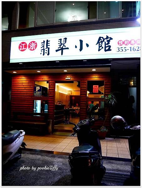 江浙翡翠小館 20121104