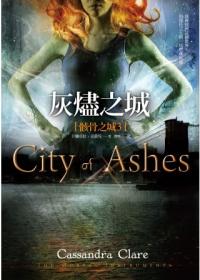 灰燼之城:骸骨之城3