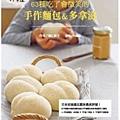 媽媽的味道:63種吃了會微笑的手作麵包&多拿滋