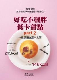 好吃不發胖低卡甜點 Part2 怎麼可能!無添加奶油&油還是一樣好吃─38道低脂食譜大公開