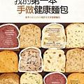 我的第一本手做健康麵包:新手也能完成的102種健康麵包