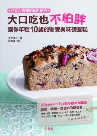 大口吃也不怕胖:讓你年輕10歲的營養美味磅蛋糕