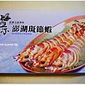 澎湖斑節蝦