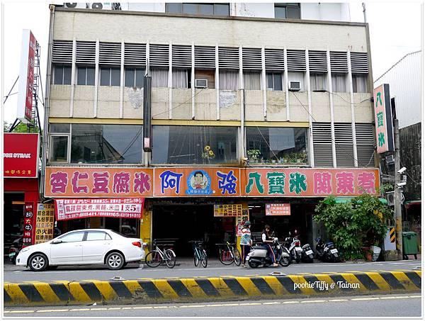 20121201 台南之旅 (57)