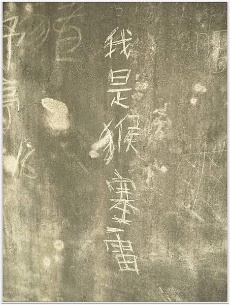 20121201 台南之旅 (94)