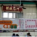 20121201 台南之旅 (137)