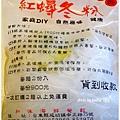 20121221 成功鎮和味海鮮-紅蟳冬粉 (2)