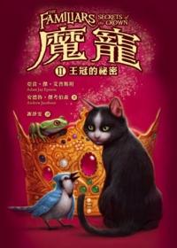 魔寵2:王冠的祕密