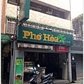 20121026 美越牛肉河粉 (1)