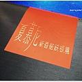 20130121 夏幕尼鐵板燒 (1)